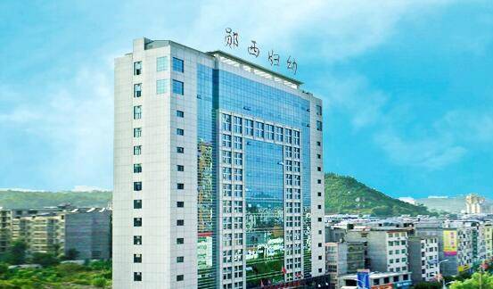 Yunxi County Maternal and child health care hospital, Hubei