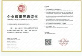 Enterprise credit grade certificate (AAA level)