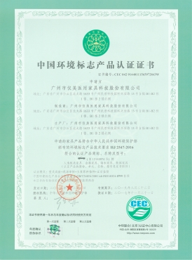 Environmental protection certification